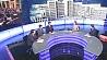 Представители трех министерств обсуждали проблемы на местах с вертикалью и трудовыми коллективами Прадстаўнікі трох міністэрстваў абмяркоўвалі праблемы на месцах з вертыкаллю і працоўнымі калектывамі