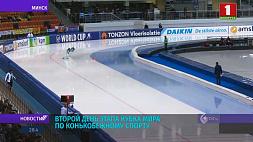 Второй день этапа Кубка мира по конькобежному спорту Другі дзень этапа Кубка свету па канькабежным спорце