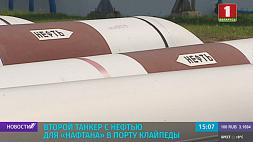 """Второй танкер с нефтью для """"Нафтана"""" прибыл сегодня в порт Клайпеды Другі танкер з нафтай для """"Нафтана"""" прыбыў сёння ў порт Клайпеды First batch of oil for Naftan arrives at Klaipeda port"""