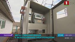 В Беларуси будут возмещать часть расходов на электроснабжение