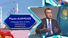 О международном сотрудничестве - Председатель Сената Парламента Казахстана Маулен Ашимбаев