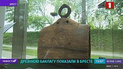 Древнюю баклагу показали в Бресте