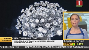 Китайские бриллианты готовятся к выходу на мировой рынок