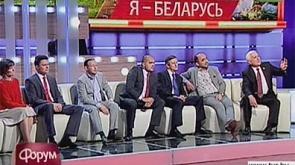 """""""Беларусь и белорусы"""""""