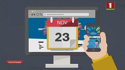 """23 ноября на официальном сайте детского """"Евровидения"""" стартует онлайн-голосование"""