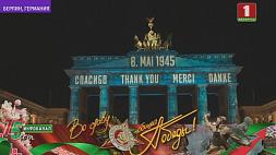 """На Бранденбургских воротах в Берлине высветили слово """"дзякуй"""""""