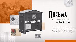 Письма. Открытки и марки ко Дню Победы
