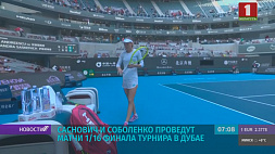 Саснович и Соболенко проведут матчи 1/16 финала турнира в Дубае