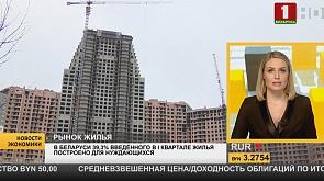 В Беларуси 39,3% введенного в I квартале жилья построено для нуждающихся