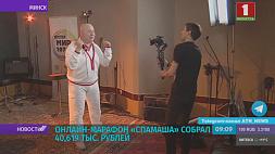 "Онлайн-марафон продюсерского центра ""СПАМАШ"" собрал почти 41 тысячу рублей"