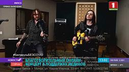 #БеларусьБезCOVID. Идет сбор средств на покупку оборудования и средств защиты для медиков