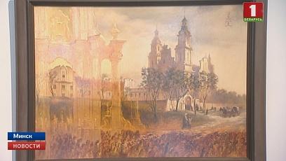 Вилейский живописец Эдуард Матюшонок представил белорусской публике полотна-реконструкции
