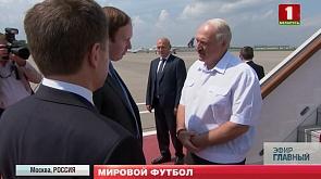 По приглашению Владимира Путина Александр Лукашенко присутствовал на церемонии закрытия и на финале чемпионата мира Па запрашэнні Уладзіміра Пуціна Аляксандр Лукашэнка прысутнічаў на цырымоніі закрыцця і на фінале чэмпіянату свету Alexander Lukashenko attends closing ceremony and final match of FIFA World Cup