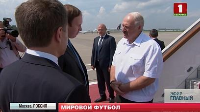 По приглашению Владимира Путина Александр Лукашенко присутствовал на церемонии закрытия и на финале чемпионата мира
