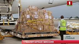 Белорусские спасатели доставили гуманитарную помощь в Юго-Восточную Африку Беларускія ратавальнікі даставілі гуманітарную дапамогу ў Паўднёва-Усходнюю Афрыку Belarusian rescuers deliver humanitarian aid to southeast Africa