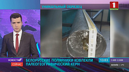Белорусские полярники извлекли палеогеографический керн Беларускія палярнікі знайшлі палеагеаграфічны керн