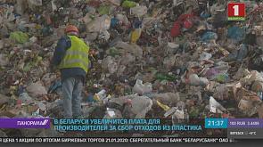 В Беларуси увеличится плата для производителей за сбор отходов из пластика