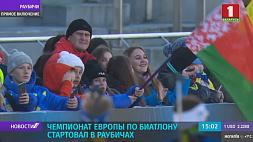 Первая гонка чемпионата Европы. Трое белорусских биатлонистов пробились в финал суперспринта У Раўбічах прайшла першая гонка чэмпіянату Еўропы First race of European Championship held in Raubichi