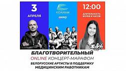 Благотворительный онлайн-концерт в поддержку медиков Дабрачынны анлайн-канцэрт у падтрымку медыкаў