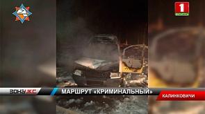 СК рассказал подробности расправы над таксистом в Гомельской области