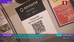 Рассчитаться за проезд по QR-коду теперь можно и в Пинске