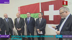 Посольство Швейцарии открылось в Минске Пасольства Швейцарыі адкрылася ў Мінску Suisse embassy opens in Minsk