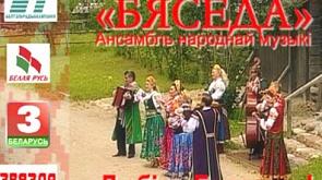 """Ансамбль народнай музыкі """"Бяседа"""""""