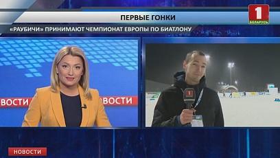 Чемпион Европы  - болгарин Красимир Анев. Первые медали чемпионата по биатлону нашли своих обладателей