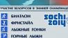Церемония открытия Олимпийских игр в Сочи 7 февраля в 19:10 на Беларусь 1 Цырымонія адкрыцця Алімпійскіх гульняў у Сочы 7 лютага ў 19:10 на Беларусь 1 Opening ceremony of Sochi 2014 Olympic Winter Games to be broadcast live on Belarus 1
