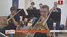 Народный эстрадный оркестр из Солигорска стал победителем Международного музыкального конкурса