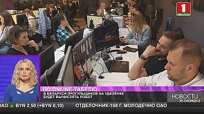 В Беларуси прогульщиков на удаленке будет вычислять робот