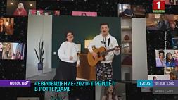 """""""Евровидение-2021"""" пройдет в Роттердаме!  """"Еўрабачанне-2021"""" пройдзе ў Ратэрдаме"""