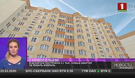 Каждая третья квартира в этом году построена для беларусов с госсподдержкой