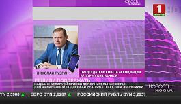 Нацбанк Беларуси принял дополнительные меры для финансовой поддержки реального сектора экономики