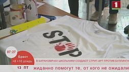 В Барановичах школьники создают стрит-арт против буллинга
