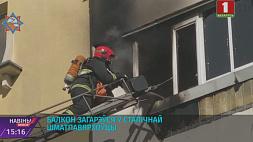 В столичной многоэтажке загорелся балкон У сталічнай шматпавярхоўцы загарэўся балкон
