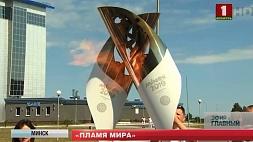 """В церемонии встречи """"Пламени мира"""" в столице будут задействованы более двух тысяч человек У цырымоніі сустрэчы """"Полымя міру"""" ў сталіцы будуць задзейнічаныя больш як 2 тысячы чалавек   More than two thousand people to  be involved in Flame of Peace greeting in Minsk"""