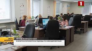 В Беларуси пересмотрели подходы по командировочным