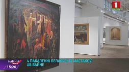 """В галерее """"Дворец искусств"""" готовится республиканская выставка """"75 лет памяти"""""""