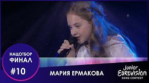 """№10. Мария Ермакова – """"VETRA"""""""