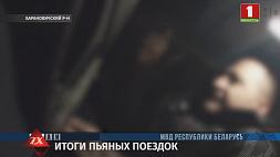 В Барановичском районе инспекторы остановили водителя с 3,2 промилле алкоголя