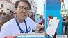 Площадка у Ратуши раскрасилась в национальные цвета Южной Кореи Пляцоўка ля Ратушы расфарбавалася ў нацыянальныя колеры Паўднёвай Карэі
