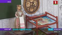 Вместе со всем миром Беларусь отмечает День родного языка Разам з усім светам Беларусь адзначае Дзень роднай мовы