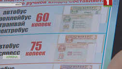 Талоны на общественный транспорт в Минске приобрели новый вид Талоны на грамадскі транспарт у Мінску набылі новы выгляд