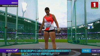 Стартовала соревновательная программа второго дня легкоатлетического противостояния Европа - США