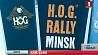 На H.O.G. Rally в Минск съехались более 6 тысяч байкеров из 17 стран На H.O.G. Rally у Мінск з'ехаліся больш як 6 тысяч байкераў з 17 краін H.O.G. Rally in  Minsk  brings together more than 6 thousand bikers from 17 countries