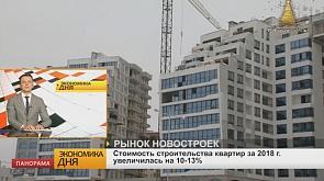Стоимость строительства квартир за 2018г. увеличилась на 10-13%