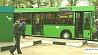 На Радуницу планируется вывести до 300 дополнительных единиц общественного транспорта На Радаўніцу плануецца вывесці да 300 дадатковых адзінак грамадскага транспарту