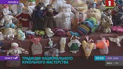 Традиции белорусского кукольного мастерства возрождают в Логойском районе