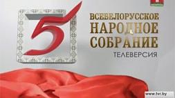 Пятое Всебелорусское народное собрание. Телеверсия